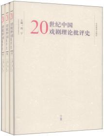 20世纪中国戏剧理论批评史