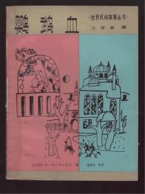 《血鹦鹉》世界民间故事丛书.土耳其篇  86年一版一印插图本