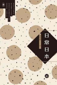 日常日本(长篇小说9787108057617