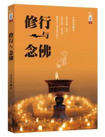 学诚法师文集系列 06 修行与念佛