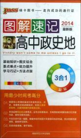 2014最新版图解速记:高中政史地 全彩版
