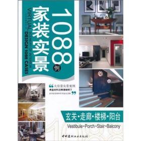 家庭实景1088例:玄关·走廊·楼梯·阳台
