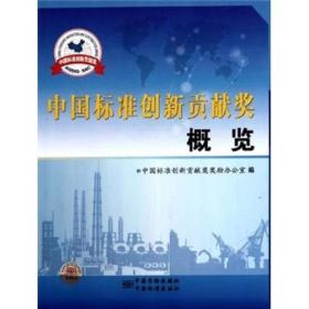 中国标准创新贡献奖概览