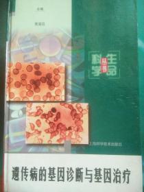 生命科学丛书――遗传病的基因诊断与基因治疗(包邮)