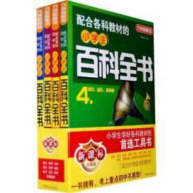 配合各科教材的小学生百科全书2数学·科学·自然卷