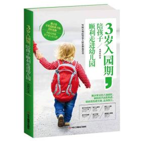 3岁入园期,陪孩子顺利走进幼儿园
