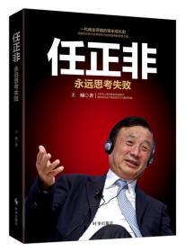 任正非:永远思考失败 王楠 时事出版社