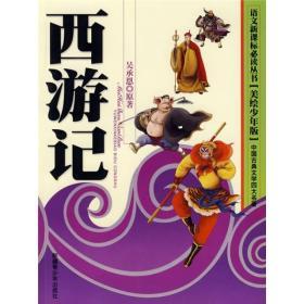 正版微残-语文新课标丛书(美绘少年版)中国古典文学四大名著-西游记CS9787537160568