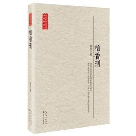 檀香刑-现当代长篇小说典藏插图本