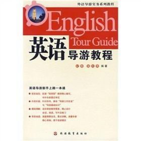 英语导游教程