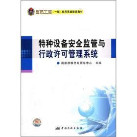 特种设备安全监管与行政许可管理系统
