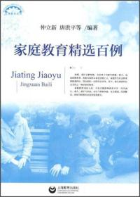 上海教育丛书:家庭教育精选百例