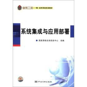 金质工程(一期)应用系统培训教材:系统集成与应用部署