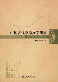 中国古代草原文学研究