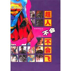 超人不会不会飞:美国漫画纵览2010