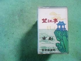 京剧磁带  望江亭(1)----张君秋