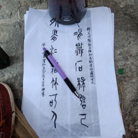 黄宾虹篆书:九十集古文字并书(复印,4A纸缩印)