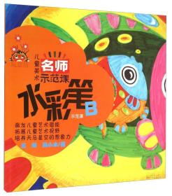 儿童美术名师示范课 水彩笔示范课 B 专著 王琳,蔺小木著 er tong mei shu ming s