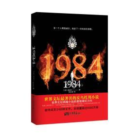 1984(精装珍藏本)