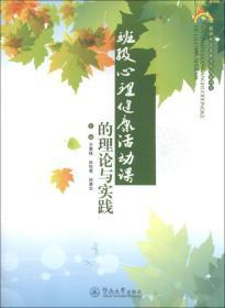 教师专业发展学校探索书系:班级心理健康活动课的理论与实践