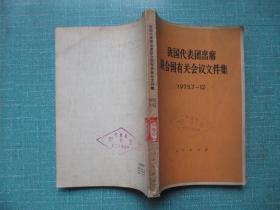 我国代表团出席联合国有关会议文件集 1975・7-12馆藏