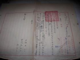 【1】1950年-黄委会王化云等至中央水利部部长【傅作义】毛笔公文底稿.8开一张!赵明甫签字