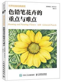 世界绘画经典教程 色铅笔花卉的重点与难点