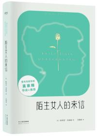 陌生女人的来信:孟京辉作序推荐版