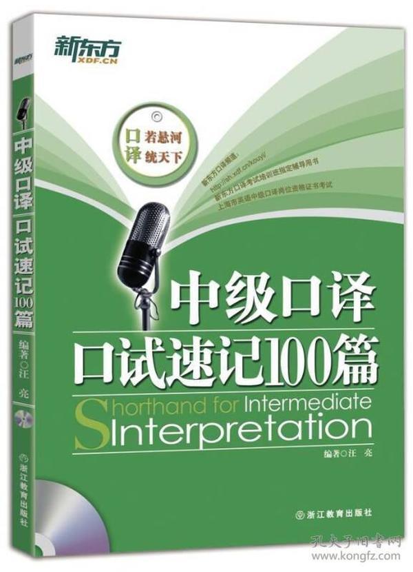 新东方·中级口译口试速记100篇