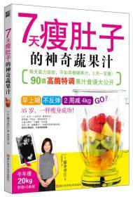 二手7天瘦肚子的神奇蔬果汁(日)藤井香江著浙江科学技术出版社9