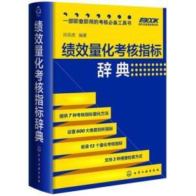 绩效量化考核指标辞典