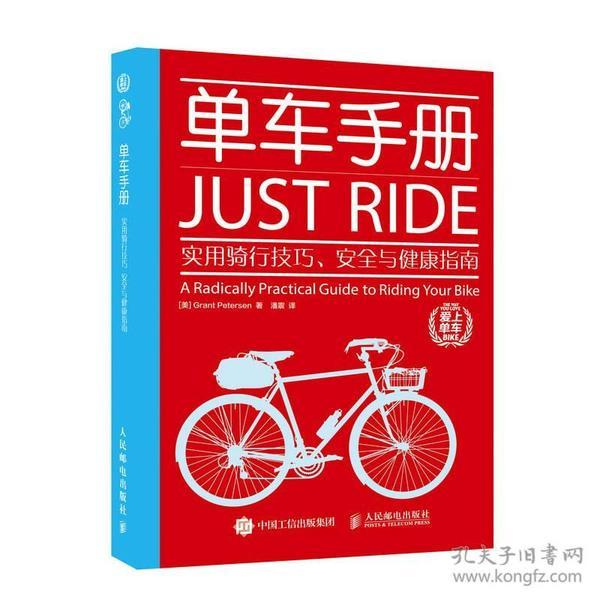 单车手册:实用骑行技巧、安全与健康指南:A radically practical guide to riding your bike