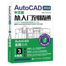 AutoCAD2018中文版从入门到精通