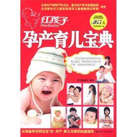 【现货】红孩子孕产育儿宝典(A--3磨S)
