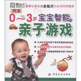开发0-3岁宝宝智能的亲子游戏