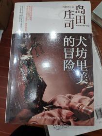 犬坊里美的冒险:岛田庄司作品集30
