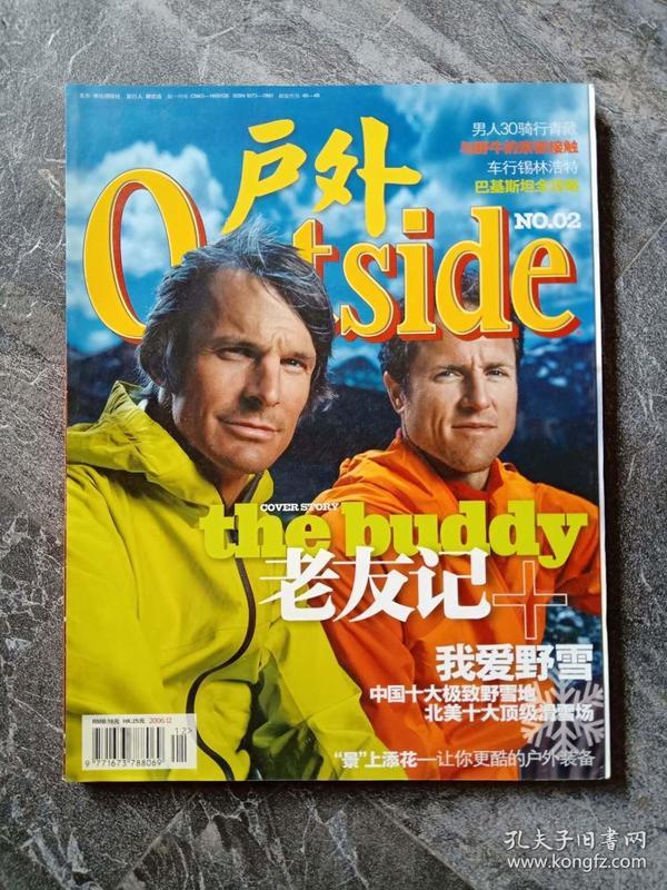 《户外 outside》期刊  2006年第十二期 the buddy  老友记+探访新疆托木尔峰