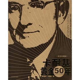 卡耐基黄金50年