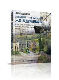 世界绘画经典教程 水彩男神Geoff Kersey的水彩风景精讲教程