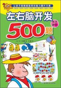 欧洲经典益智题库:左右脑开发500题(4-5岁下)