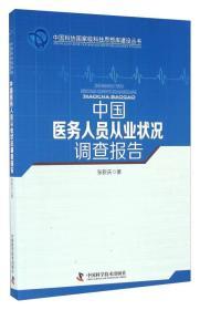 中国医务人员从业状况调查报告