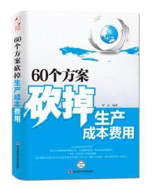 60个方案砍掉生产成本费用 60 ge fang an kan diao sheng chan cheng ben fei yong 专著 谭