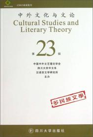 中外文化与文论(第23辑)