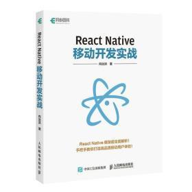 二手React Native移动开发实战 向治洪著人民邮电出版社