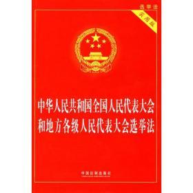 中华人民共和国全国人民代表大会和地方各级人民代表大会选举法(实用版)