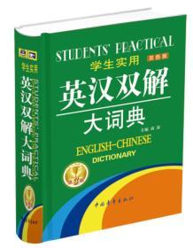 2013学生实用英汉双解大词典(缩印本)(第3版)