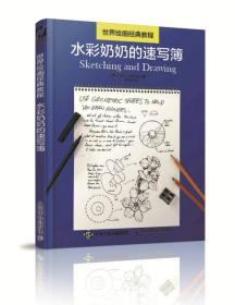 水彩奶奶的速写本【世界绘画经典教程】