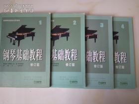 钢琴基础教程(修订版)(1234) 韩林申 上海音乐出版社 9787806672693