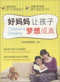 好妈妈让孩子梦想成真