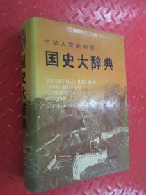 中华人民共和国国史大辞典   精装本